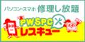 パソコン・スマホの修理し放題!「PWSPCレスキュー放題」
