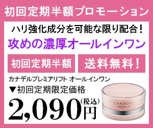 DUOから新ブランド誕生!【CANADEL(カナデル)プレミアリフト】
