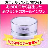 【CANADELプレミアホワイト】500円モニター