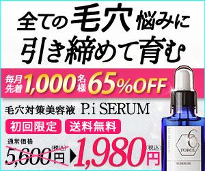 美顔器いらずのイオン導入美容液【SOMIC P.i serum】