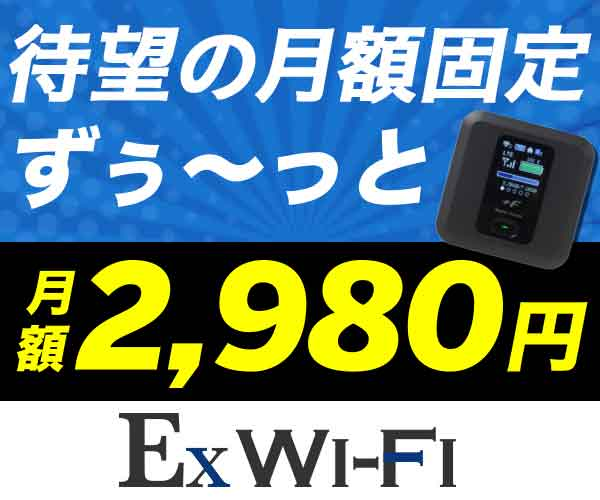 EXWi-Fi