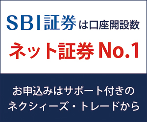 SBI証券の申込をするなら!【ネクシィーズ・トレード】
