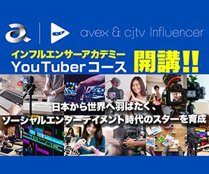 夢見る力を、叶える力に。「avex & CJTV Influencer Academy」