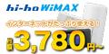 【hi-ho WiMAX】家でも外でもたっぷり使える!