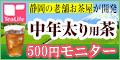 スマートな生活を目指したいあなたに「メタボメ茶500円モニター」