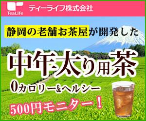 スマートな生活を目指したいあなたに【メタボメ茶500円モニター】