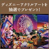 ミッキーマウス90周年記念!「ディズニーアートプレゼント」