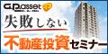 【ジー・ピー・アセット】男女共有マンション投資セミナー