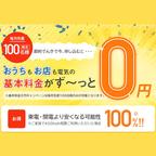 基本料金0円の新電力「節約でんき」