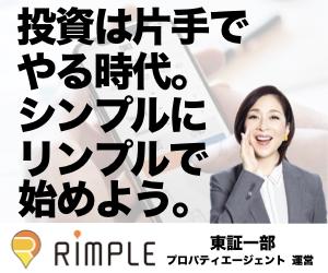 少額不動産投資プラットフォーム【Rimple】無料会員登録