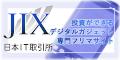 【日本IT取引所】無料員登録後