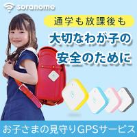 GPSによる見守りサービス「soranome」