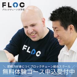 最速3ヵ月でブロックチェーン技術を習得【FLOCブロックチェーン大学校 】