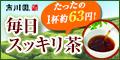 市川園モニターキャンペーン「毎日スッキリ茶」