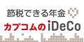 節税できる年金制度【カブコムのiDeCo】口座開設プロモーション