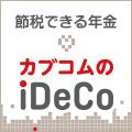 【カブコムのiDeCo】口座開設