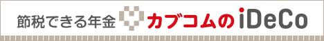 節税できる年金制度【カブコムのiDeCo】