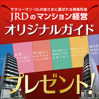 【JRD株式会社のマンション経営】資料請求