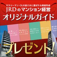 全国のサラリーマンから反響続出中!【JRD株式会社のマンション経営】資料請求