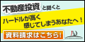 JRD株式会社のマンション経営【資料請求】