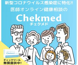 コロナウイルス抗体チェックツール【チェクメド】