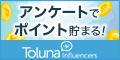 意見を交換できるオンラインコミュニティー「Toluna」