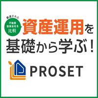不動産投資の電話相談なら【PROSET】