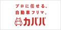 自動車フリマ【カババ】無料査定モニター募集