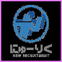 個人用【にゅーりく】新規会員登録