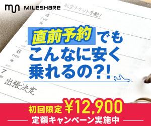 マイルのシェアリングサービス【MIleShare(マイルシェア)】