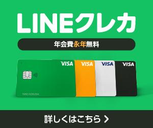 【Visa LINE Payクレジットカード限定】LINE Pay(ラインペイ)「ポイント3%還元」サービス