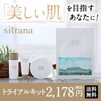 シトラナ【トラベルトライアルキット】