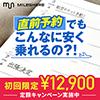 マイルのシェアリングサービス【MIleShare(マイルシェア)】無料会員登録