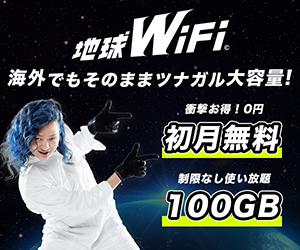 チキュウツナガル【地球Wi-Fi】