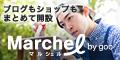 Marchel(マルシェル)【無料会員登録】